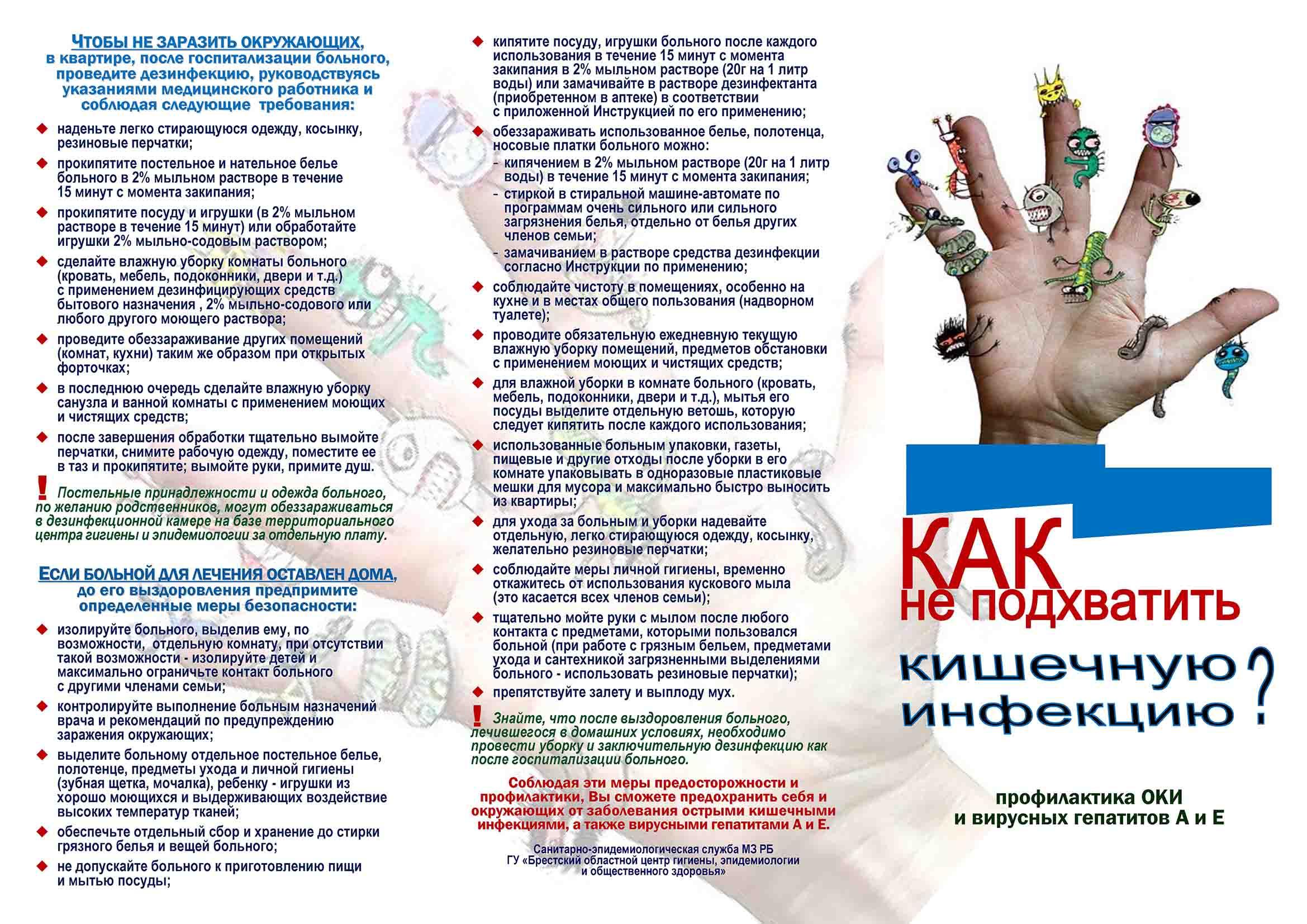 Ротавирус у детей: симптомы и лечение. Меры профилактики 2